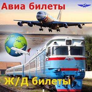 Авиа- и ж/д билеты Дальнегорска