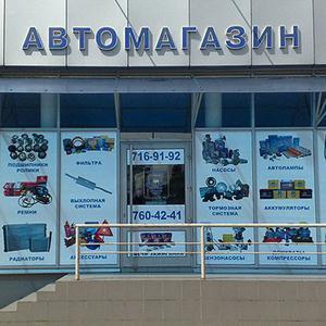 Автомагазины Дальнегорска