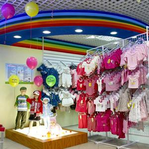 Детские магазины Дальнегорска