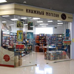 Книжные магазины Дальнегорска