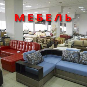 Магазины мебели Дальнегорска