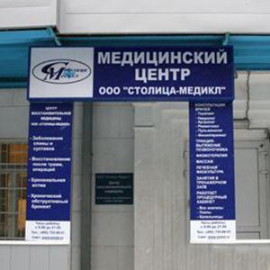 Медицинские центры Дальнегорска