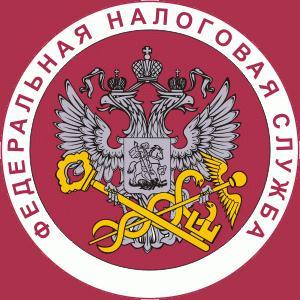 Налоговые инспекции, службы Дальнегорска