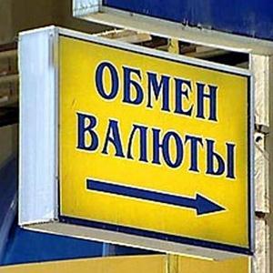 Обмен валют Дальнегорска