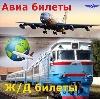 Авиа- и ж/д билеты в Дальнегорске