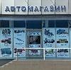 Автомагазины в Дальнегорске