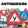 Автошколы в Дальнегорске