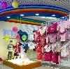 Детские магазины в Дальнегорске