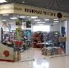 Книжные магазины в Дальнегорске