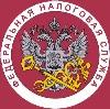 Налоговые инспекции, службы в Дальнегорске
