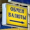 Обмен валют в Дальнегорске