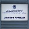 Отделения полиции в Дальнегорске