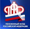 Пенсионные фонды в Дальнегорске