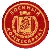 Военкоматы, комиссариаты в Дальнегорске