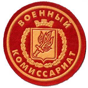 Военкоматы, комиссариаты Дальнегорска